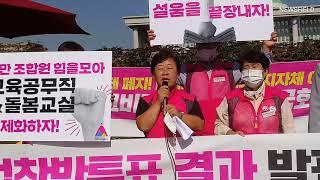 전국 학교비정규직 11월 초 차별 철폐 총 파업 예고