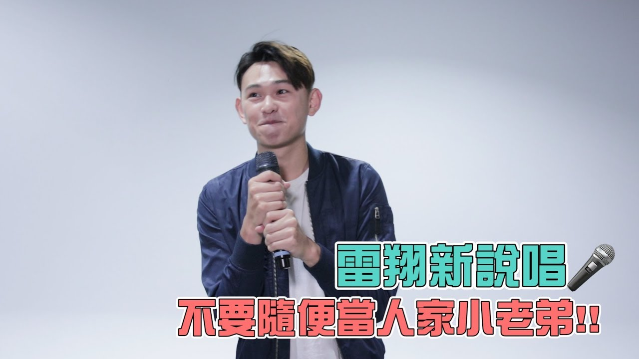 雷翔新說唱&不要隨便當人家小老弟!! - YouTube