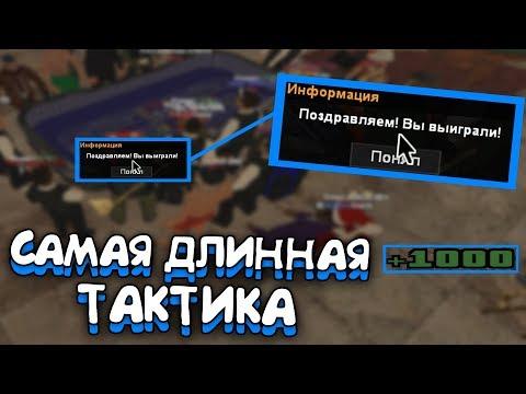 САМАЯ ДЛИННАЯ ТАКТИКА В КАЗИНО В GTA SAMP
