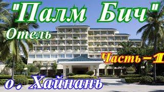 Остров Хайнань Санья 2019 Отзывы Отель Палм Бич резорт 4 Palm Beach resort 4 Дадунхай Обзор Цена