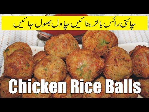 Chicken Chinese Rice Ball Recipe By Rubina Yousaf