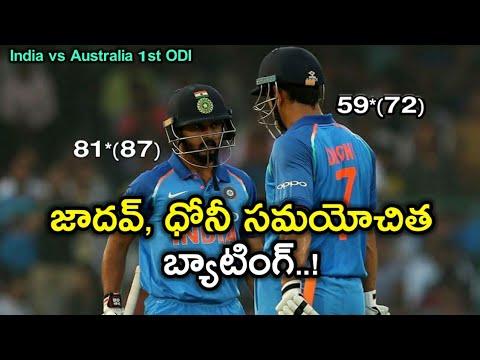 India vs Australia, 1st ODI 2019 Highlights: MS Dhoni and Kedar Jadhav Sealing Chase for India
