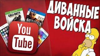 Диванные войска на YouTube
