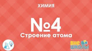 Онлайн-урок ЗНО. Химия №4. Строение атома