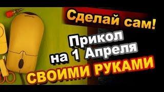 Как сделать Розыгрыш Прикол на 1 апреля своими руками / How to make a Joke on April Fools' day(YouTube http://www.youtube.com/user/Sekretmastera Web http://Sekret-mastera.ru Прикол на 1 апреля Мы в Вконтакте http://vkontakte.ru/sekret_mas Мы в ..., 2014-03-19T15:42:55.000Z)