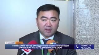 NTV Хүнсний ногооны маркетинг, зах зээлийн форум 2016