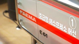 제43의 :: 중급형 에스프레소 머신 편 @1부 @페마
