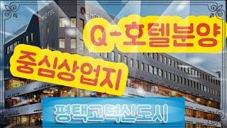 평택고덕신도시 Q-호텔분양 031-665-0015