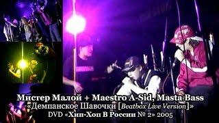 Мистер Малой + Maestro A-Sid, Masta Bass «Демпанское Шавочки [Live]» • DVD «Хип-Хоп В России № 2»