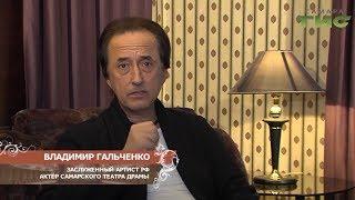 Владимир Гальченко, Самарский театр драмы (2 часть)