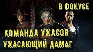 УЖАСАЮЩИЙ ДАМАГ/ В ФОКУСЕ КОМАНДА ДНЯ УЖАСОВ/ Mortal Kombat Mobile