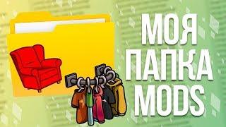моя папка MODS - Обзор папки  Где скачать и рекомендации
