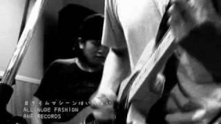 ALL NUDE FASHION【タイムマシーンはいらない】PV.