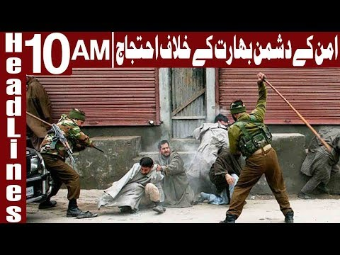 World United Against Indian Brutality in Kashmir - Headlines 10 AM - 7 April 2018 - Express News