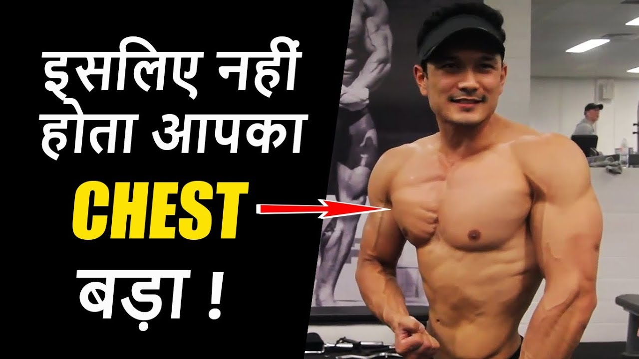 4 STUPID Mistakes people do for CHEST growth! STOP NOW !!
