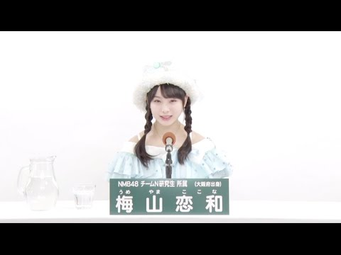 AKB48 49thシングル 選抜総選挙 アピールコメント NMB48 チームN 研究生 梅山恋和 (Cocona Umeyama) 【特設サイト】 http://www.akb48.co.jp/sousenkyo49th/ ...