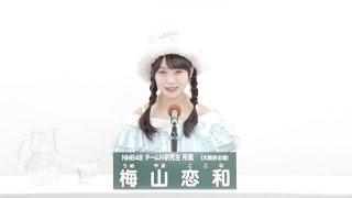 NMB48 チームN 研究生 梅山恋和 (Cocona Umeyama)