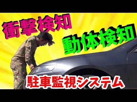 高性能な駐車監視システムを導入!多機能すぎてヤバイ!【innowa】