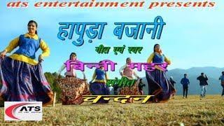 Latest Kumaon Garhwali Song 2018 Hapur Bajani हापुड़ बजानी New Kumaoni Song Binni Mahar Song