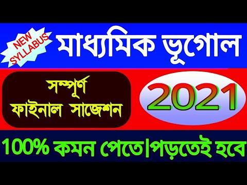 Madhyamik Geography Suggestion 2021/west Bangal Class 10 Full U0026 Final Suggestion 2021//New Syllabus