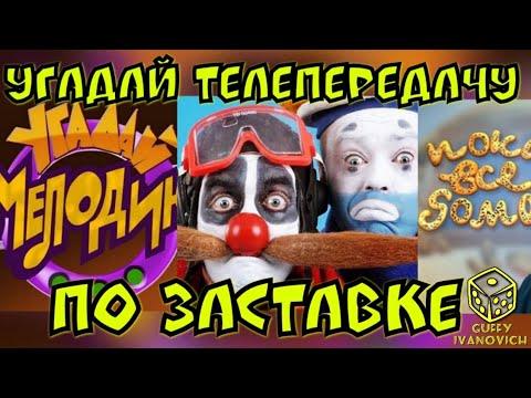 Угадай мелодию из заставки популярных телепередач ))