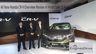 All New Honda CR-V Overview Review | In Hindi | Spec & Price