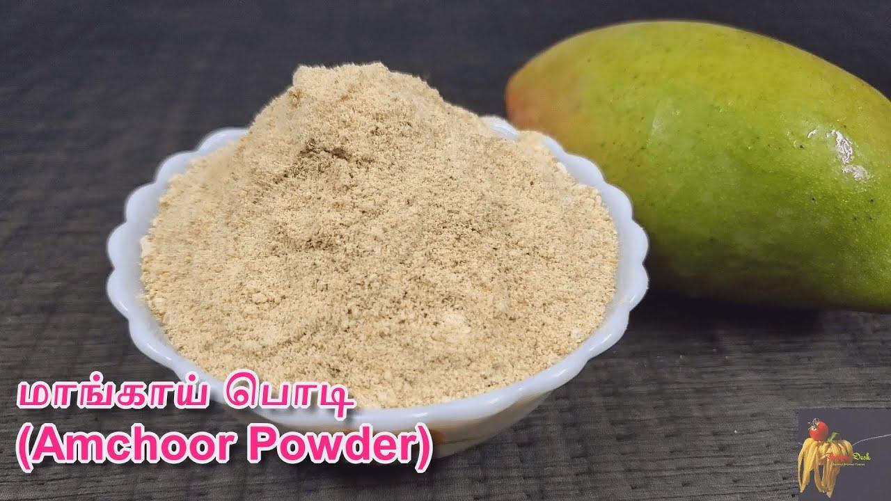ஆம்சூர் பவுடர்|மாங்காய் பொடி|Dry Mango Powder|How to make Amchoor Powder in Tamil|Mangai Podi