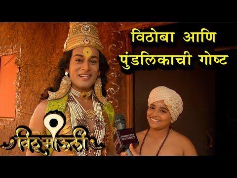 Vithu Mauli   New Chapter   Interview Pundalik And Vithu Mauli   Star Pravah Serial thumbnail