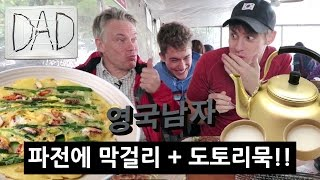 English Gentleman tries Seafood Pancakes, Rice Wine, and Acorn Jelly!!