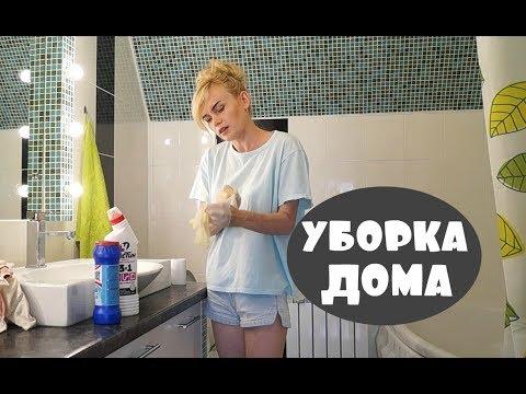 VLOG УБОРКА ДОМА / КАК Я УБИРАЮСЬ И ГОТОВЛЮ С РЕБЕНКОМ :)