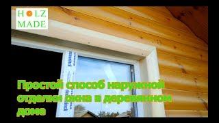 Простой способ наружной отделки окна в деревянном доме