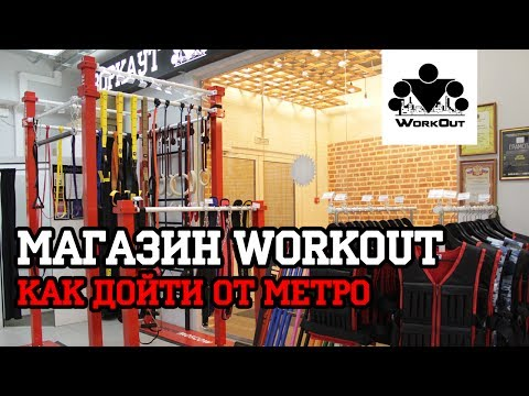 Как пройти к магазину WORKOUT от метро? | Магазин WORKOUTиз YouTube · Длительность: 1 мин1 с