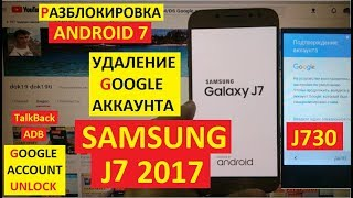 Разблокировка аккаунта google Samsung J7 2017 FRP Google account samsung J730FM