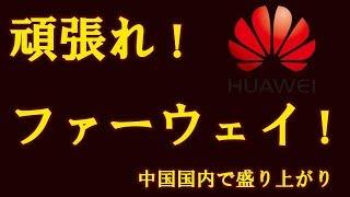 頑張れファーウェイ、中国国内でファーウェイ支持多数。 thumbnail