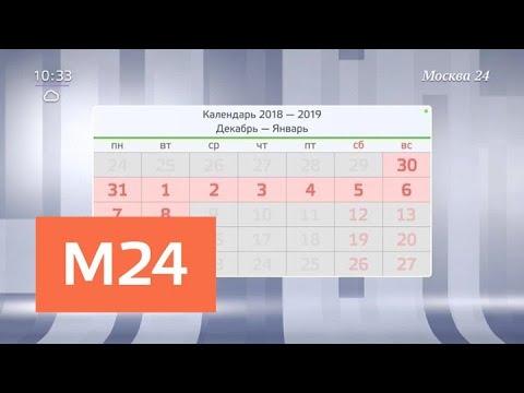 Перед новогодними праздниками у россиян будет шестидневная рабочая неделя - Москва 24