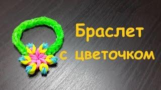 Браслеты из резинок с цветочком из резинок Rainbow loom bands