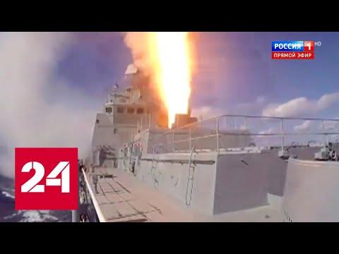 """Срочно! Турция пригрозила России! Два фрегата РФ с """"Калибрами"""" направлены в Сирию. 60 минут"""