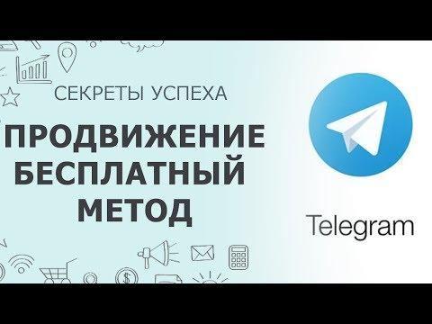 Продвижение в Telegram | Бесплатный метод раскрутки Телеграм канала