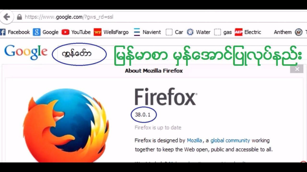 How to fix Myanmar Font error on Firefox 38 0 1 (Myanmar)