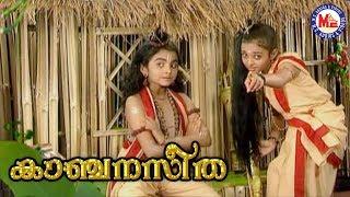ഒരു പുള്ളിപൊന്മാൻ വന്നേ |Oru Pulliponman Vanne|Kanjanaseetha|Sree Rama Devotional Songs Malayalam