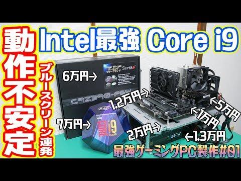 【破壊神】Intel最強Core i9自作PCが動作不安定!原因不明!助けて!【最強ゲーミングPC製作#01】