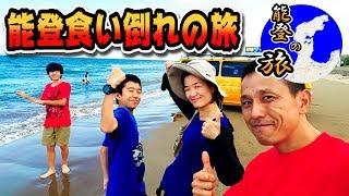【フルバージョン】夏休み'18★食い倒れ!能登半島 車中泊の旅