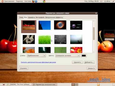 Смена обоев рабочего стола в Ubuntu (12/36)
