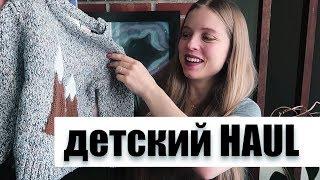 ДЕТСКИЙ HAUL - Покупки для малыша | GYMBOREE, ZARA