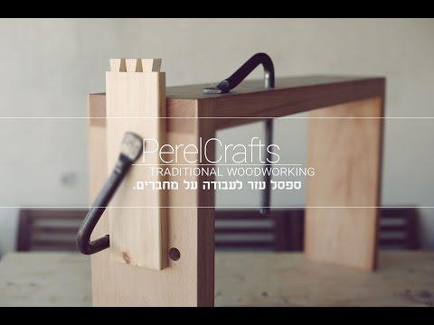 ספסל עזר לעבודה על מחברי עץ