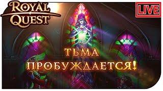 СТРИМ ⭐ Роял Квест ⭐ Опять рейты, опять КАЧ... (15:00мск)