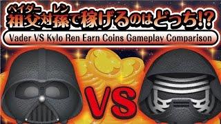 【ツムツム】スキル6のダースベイダーとカイロレンでアイテムなしコイン稼ぎ見比べプレイ! 【Seiji@きたくぶ】 カイロレン 検索動画 26