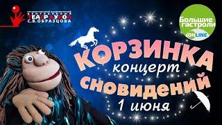 Домашний концерт в День защиты детей