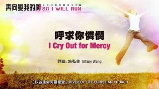 呼求你憐憫 I Cry Out for Mercy (生命河敬拜讚美系列7:奔向愛我的神) 小組敬拜用