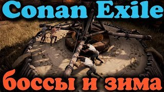 Боссы игры Conan Exiles и их смерть (Стрим)